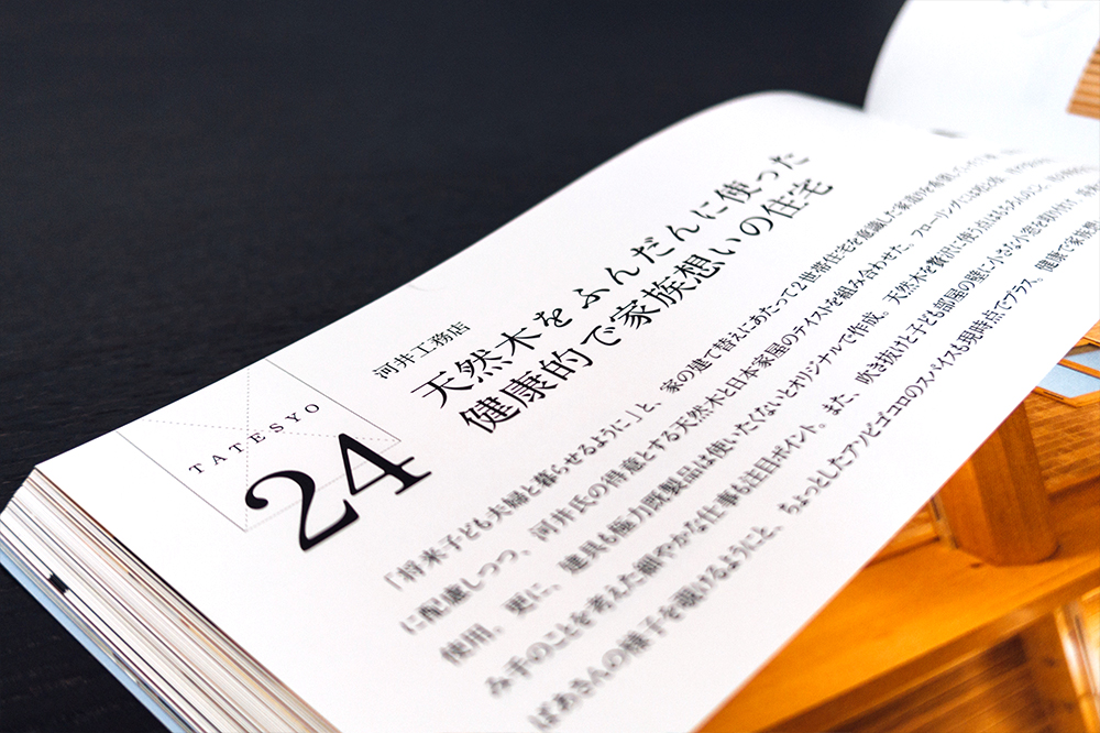 tatesyo-02